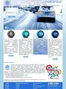 Сервис поставки дорожных реагентов