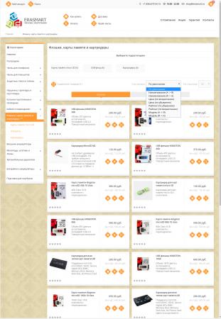 Магазин мобильной электроники